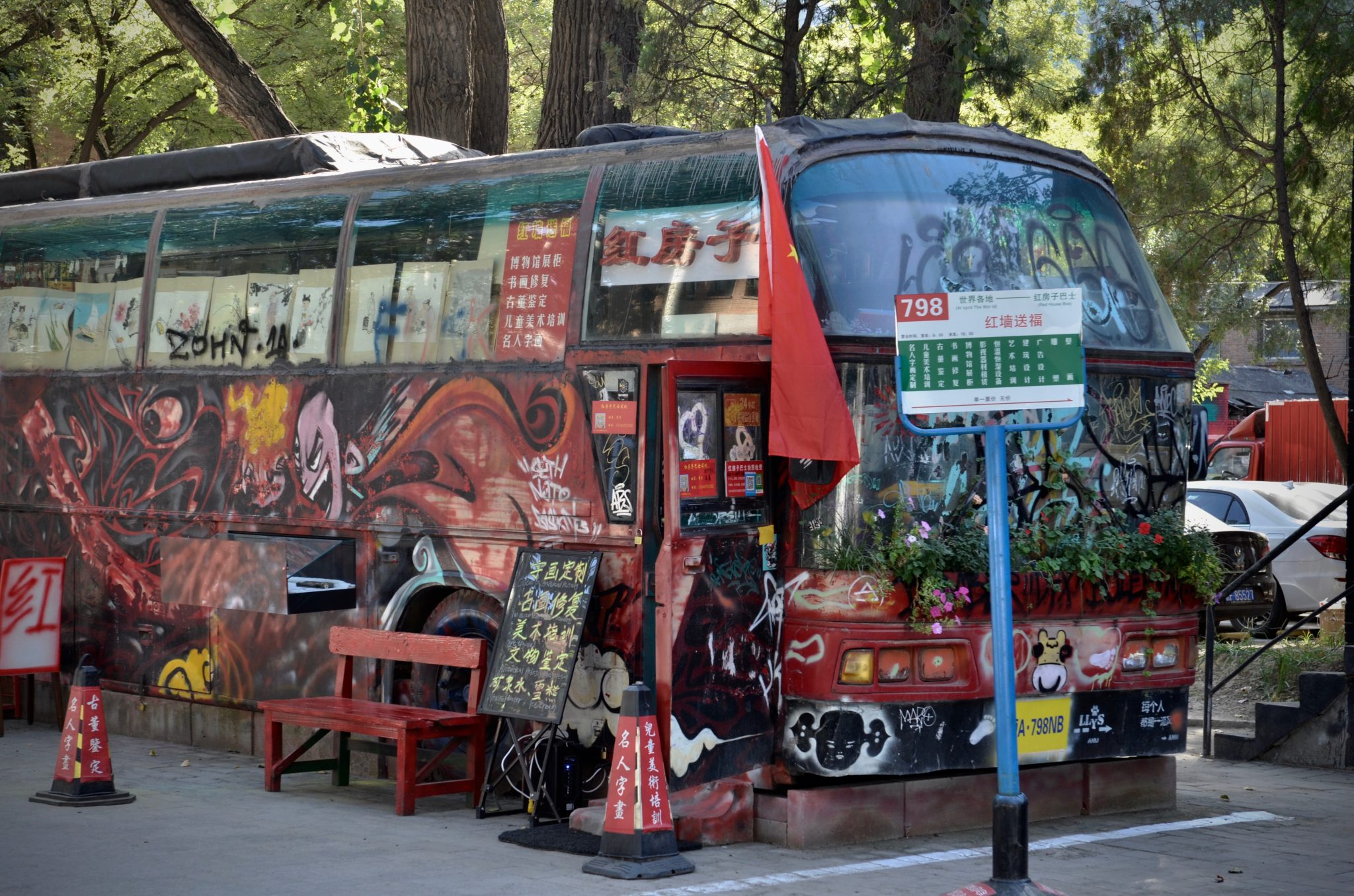798-Beijing-Art-District-grafitti