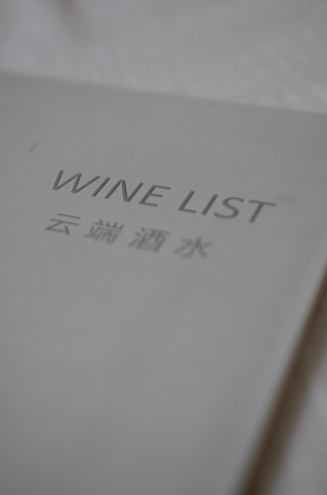 Hainan-Business-Class-Wine-List