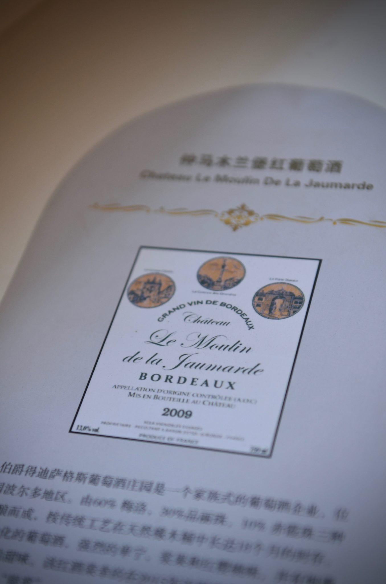 Hainan-Business-Class-Wine